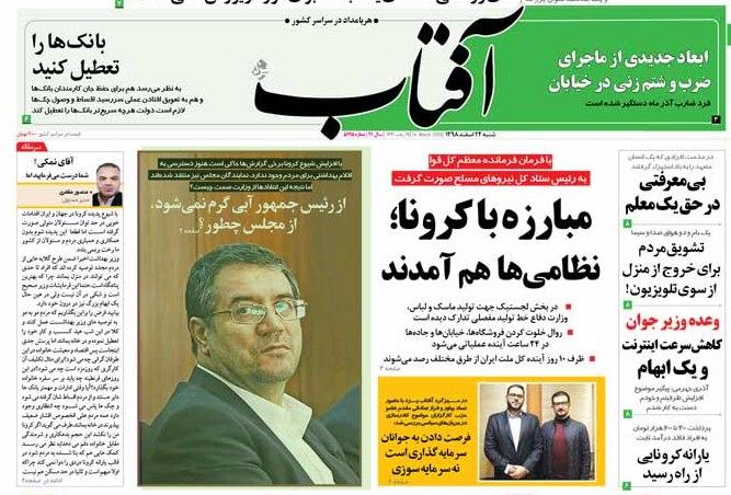 مانشيت إيران: كورونا وفرصة حل القضايا العالقة مع واشنطن 1