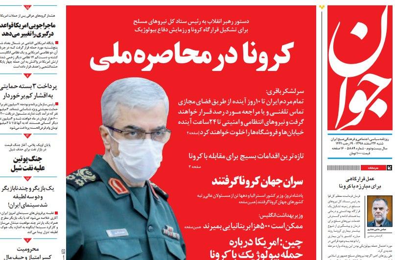 مانشيت إيران: كورونا وفرصة حل القضايا العالقة مع واشنطن 2