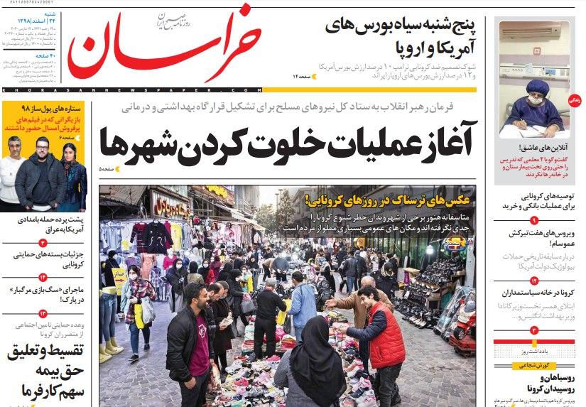 مانشيت إيران: كورونا وفرصة حل القضايا العالقة مع واشنطن 3