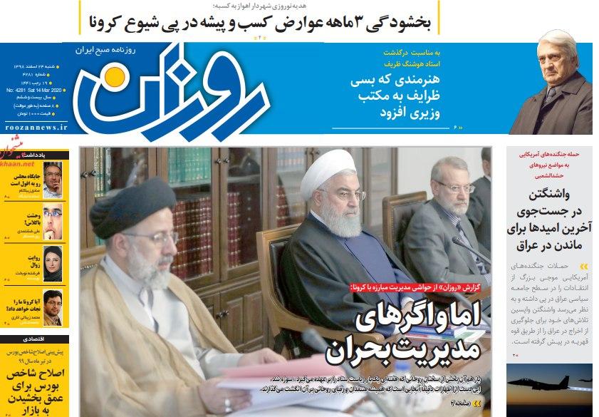 مانشيت إيران: كورونا وفرصة حل القضايا العالقة مع واشنطن 4