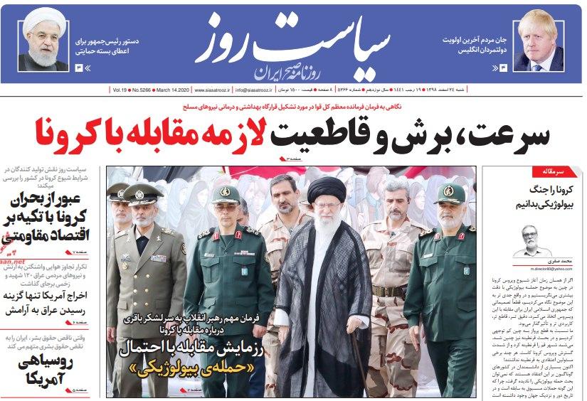 مانشيت إيران: كورونا وفرصة حل القضايا العالقة مع واشنطن 5