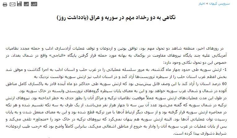 مانشيت إيران: كورونا وفرصة حل القضايا العالقة مع واشنطن 6
