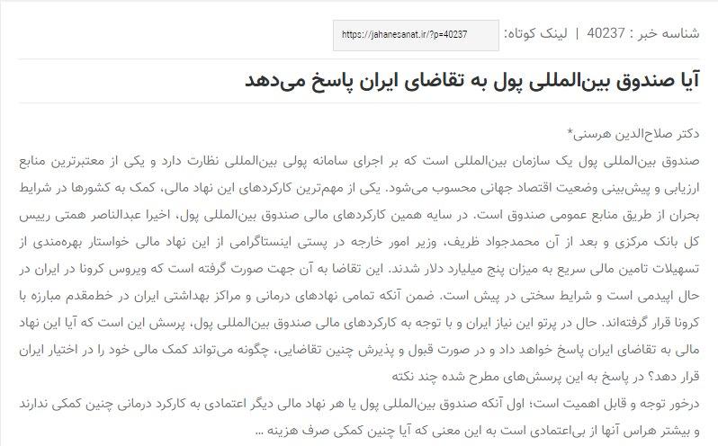 مانشيت إيران: كورونا وفرصة حل القضايا العالقة مع واشنطن 7