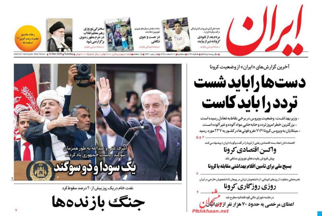 مانشيت إيران: وصلنا لذروة الكورونا والسعودية تدخل فترة ما بعد الزواج 2