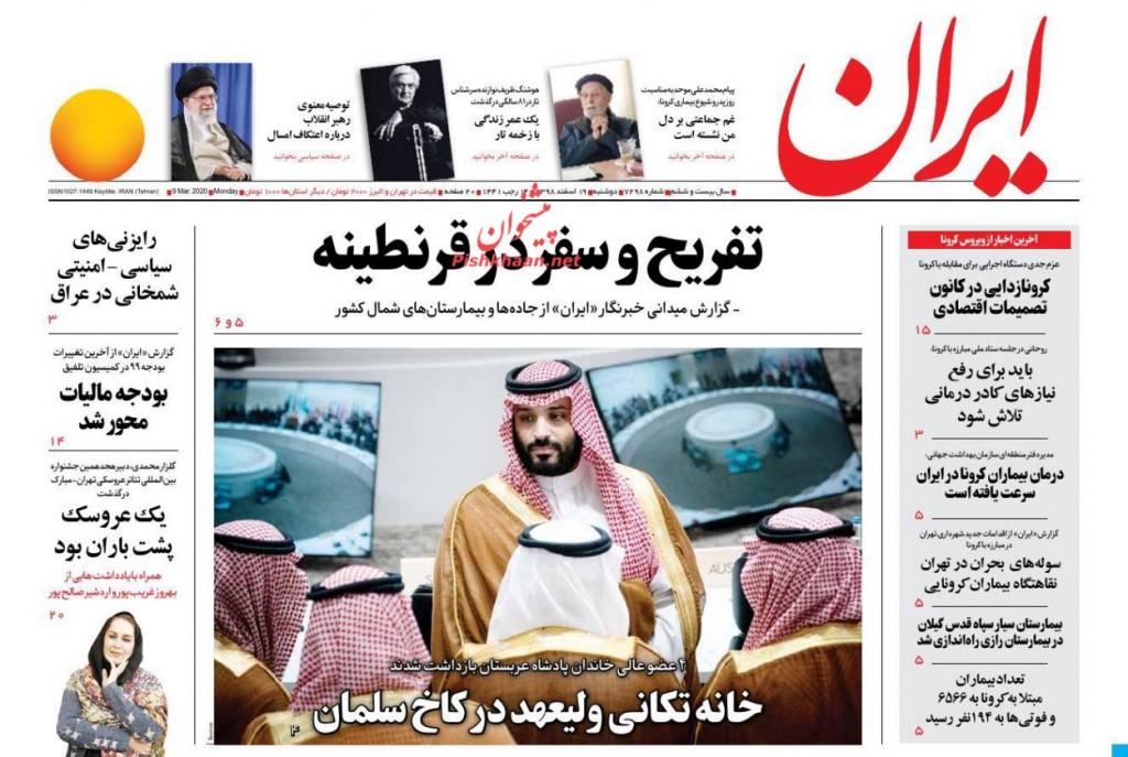 مانشيت إيران : ولي العهد السعودي يعيد ترتيب الاوراق في قصر سلمان 5