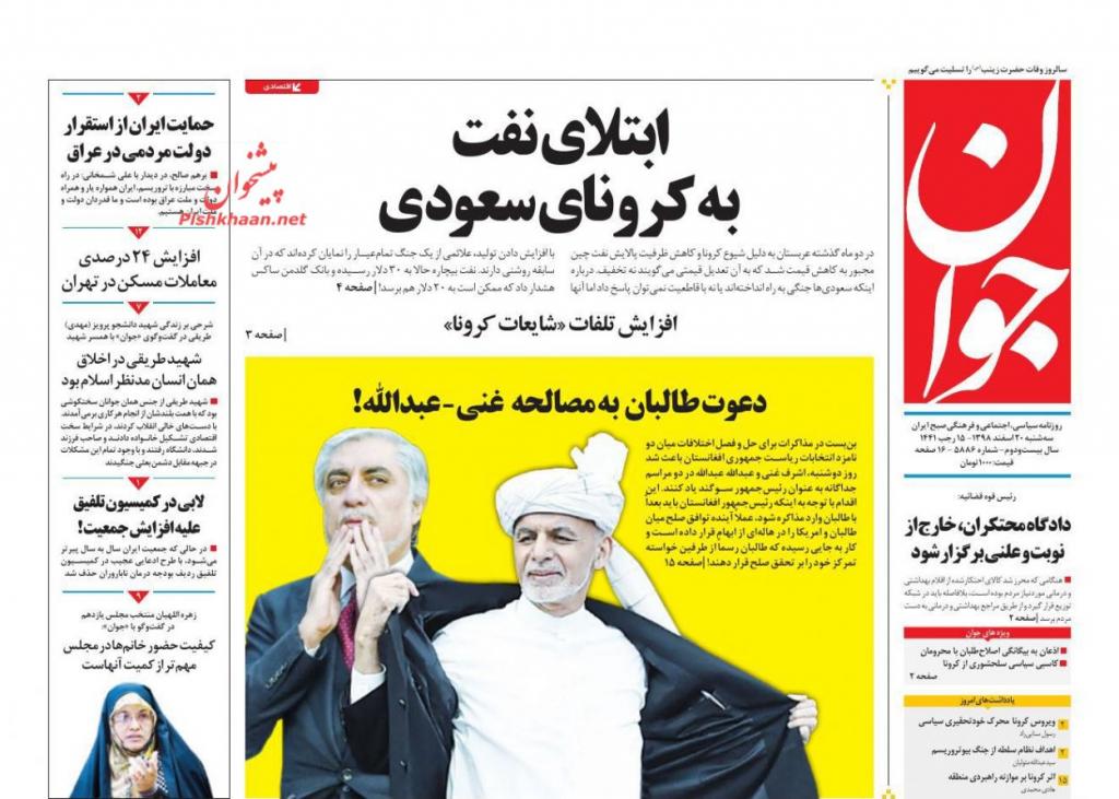مانشيت إيران: وصلنا لذروة الكورونا والسعودية تدخل فترة ما بعد الزواج 3