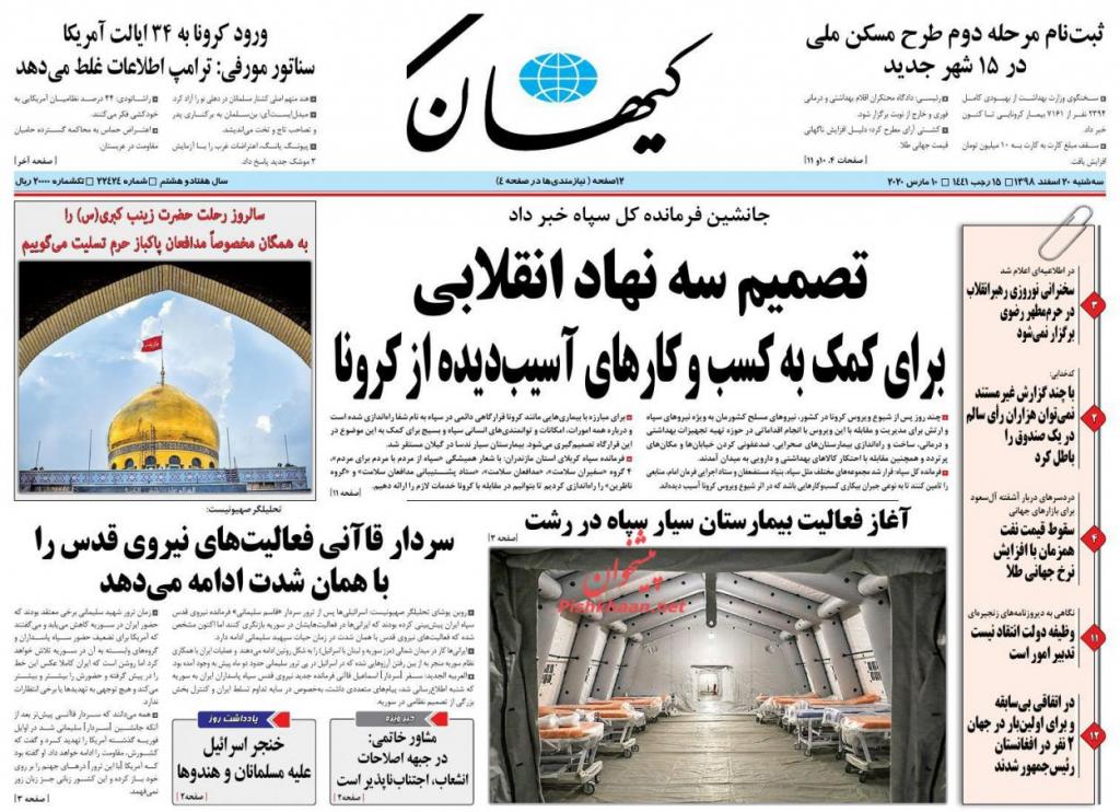 مانشيت إيران: وصلنا لذروة الكورونا والسعودية تدخل فترة ما بعد الزواج 4