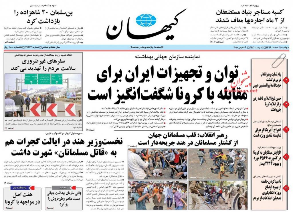 مانشيت إيران : ولي العهد السعودي يعيد ترتيب الاوراق في قصر سلمان 4