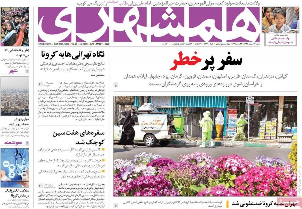 مانشيت إيران: كورونا محوّر الحديث في إيران 1
