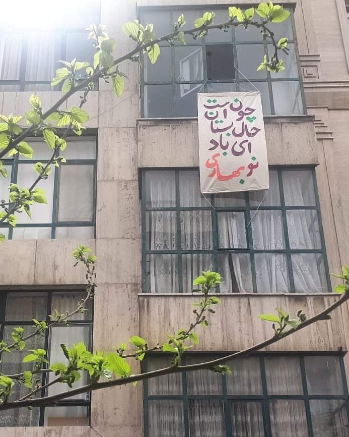 طهران في الحجر الصحي: نعلق لافتاتنا كي لا يهرب الربيع 2