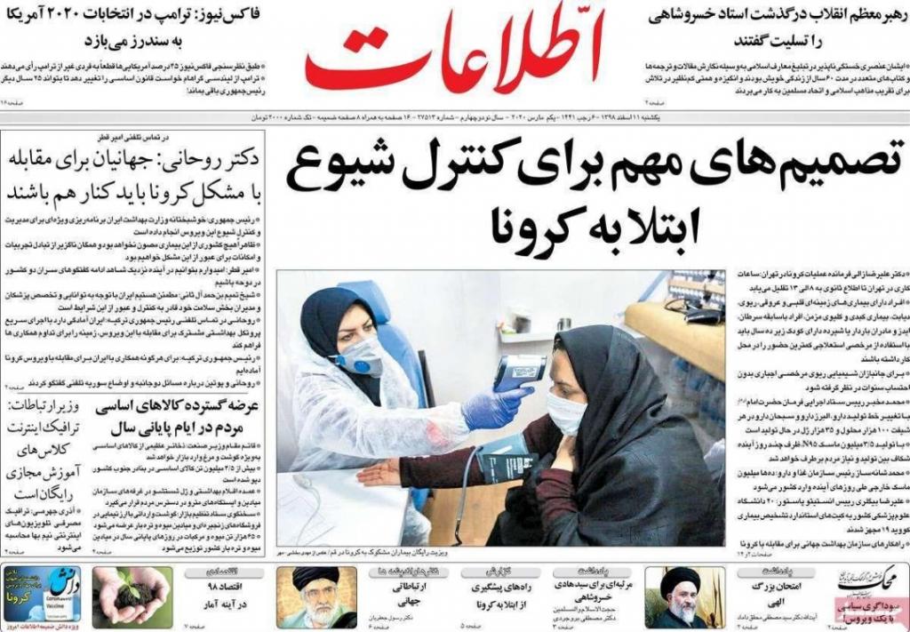 """مانشيت إيران: أسباب غياب الدور الإيراني في معارك إدلب… وتبعات تفشي """"كورونا"""" 7"""