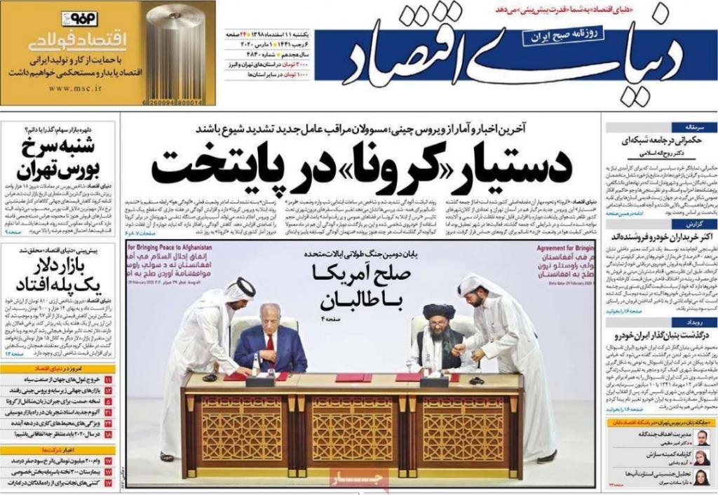 """مانشيت إيران: أسباب غياب الدور الإيراني في معارك إدلب… وتبعات تفشي """"كورونا"""" 6"""