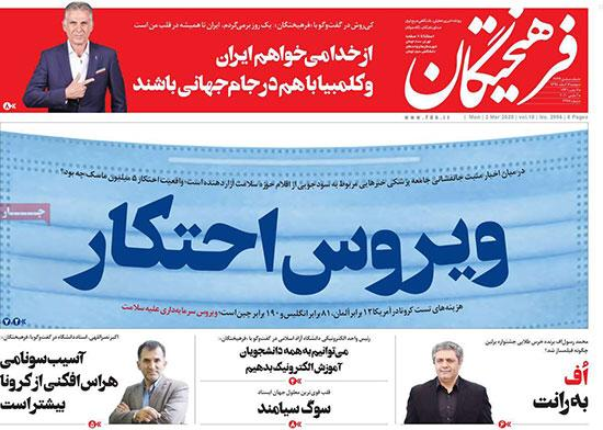 مانشيت إيران: تعبئة وطنية لإلحاق الهزيمة بفيروس كورونا 8