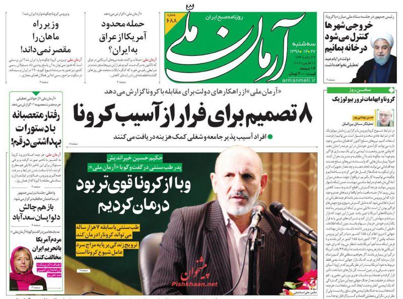 """مانشيت إيران: مأزق جديد للحكومة في مواجهة """"كورونا""""… احتجاجات على إغلاق الأضرحة الدينية 1"""