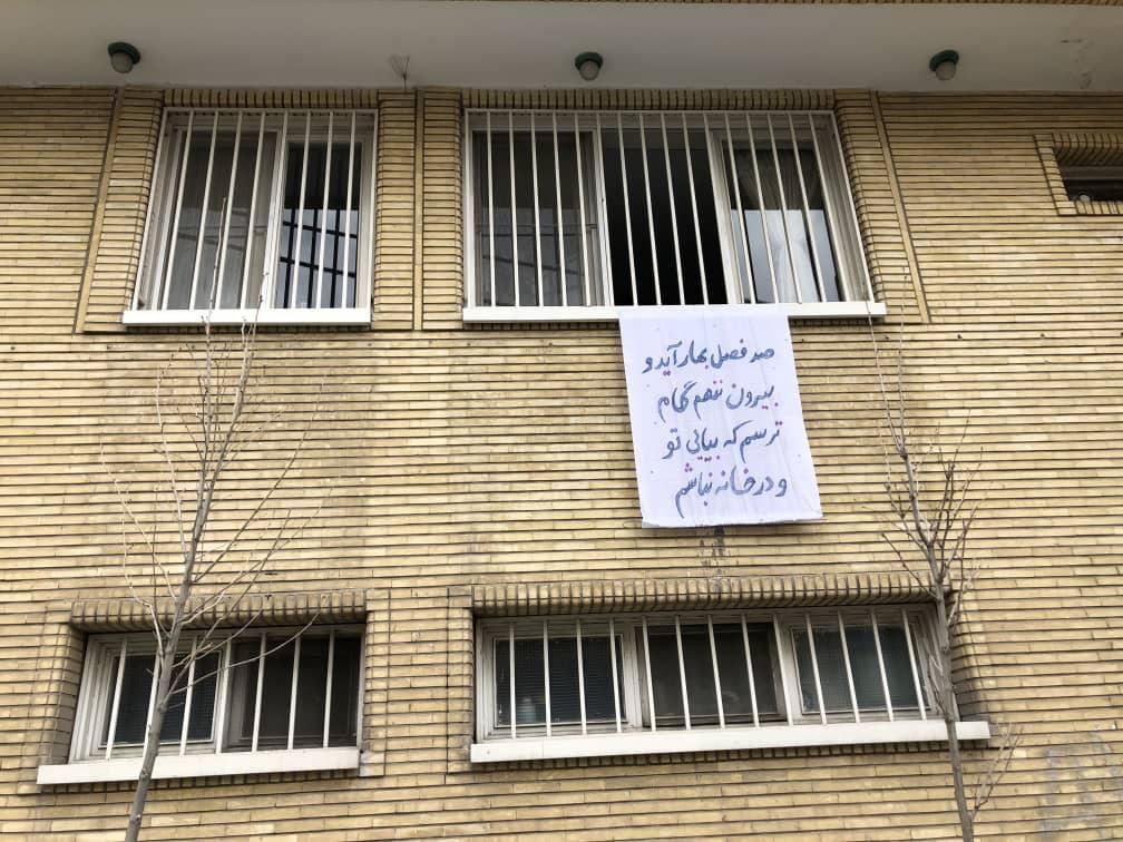 طهران في الحجر الصحي: نعلق لافتاتنا كي لا يهرب الربيع 1