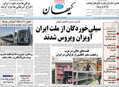 مانشيت إيران:  الحزمة الاقتصادية ضد كورونا 1