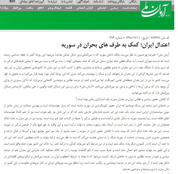 """مانشيت إيران: أسباب غياب الدور الإيراني في معارك إدلب… وتبعات تفشي """"كورونا"""" 13"""