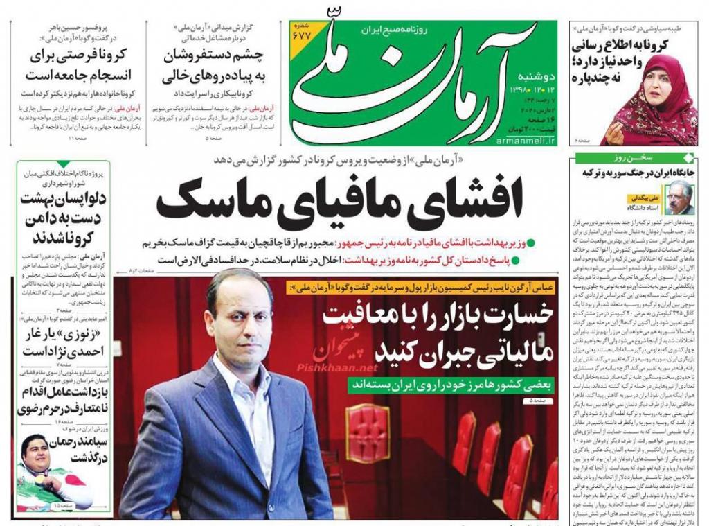 مانشيت إيران: تعبئة وطنية لإلحاق الهزيمة بفيروس كورونا 1