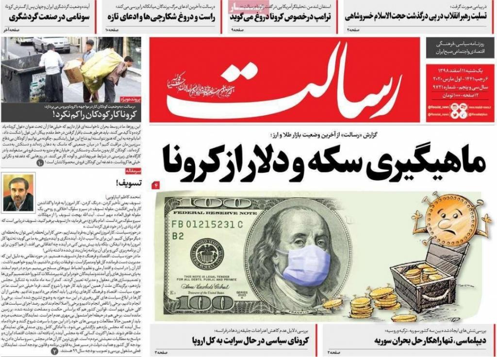 """مانشيت إيران: أسباب غياب الدور الإيراني في معارك إدلب… وتبعات تفشي """"كورونا"""" 1"""