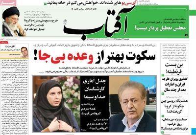 مانشيت إيران:  الحزمة الاقتصادية ضد كورونا 5