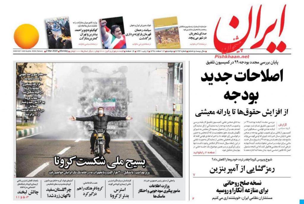 مانشيت إيران: تعبئة وطنية لإلحاق الهزيمة بفيروس كورونا 3