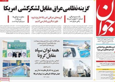 مانشيت إيران:  الحزمة الاقتصادية ضد كورونا 3