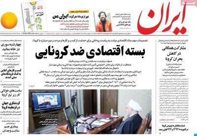 مانشيت إيران:  الحزمة الاقتصادية ضد كورونا 7