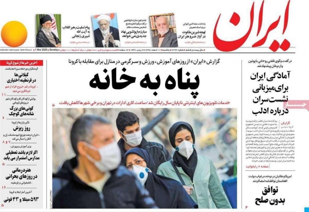 """مانشيت إيران: أسباب غياب الدور الإيراني في معارك إدلب… وتبعات تفشي """"كورونا"""" 10"""
