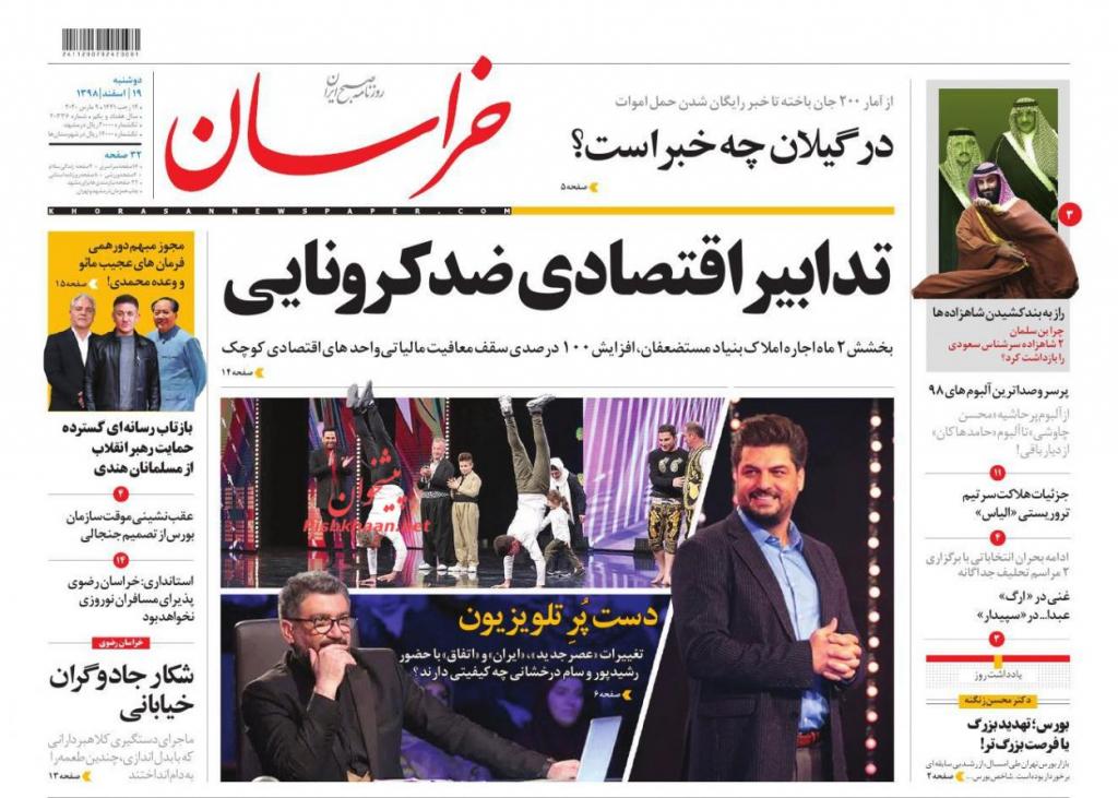 مانشيت إيران : ولي العهد السعودي يعيد ترتيب الاوراق في قصر سلمان 6
