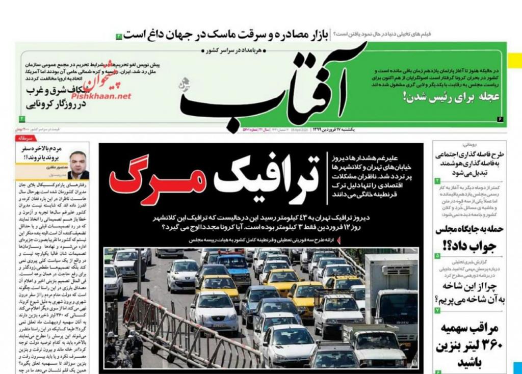 مانشيت إيران: قراءات في آلية تعاطي الحكومة الإيرانية مع جائحة كورونا 1