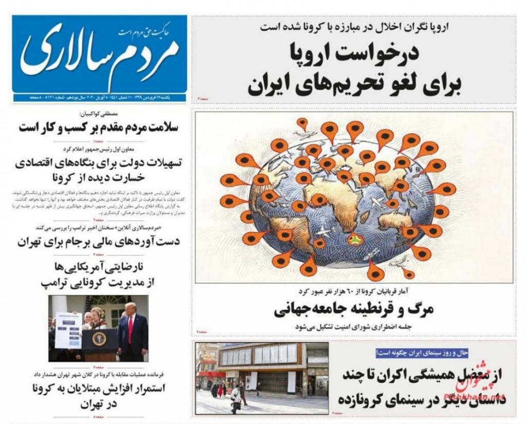 مانشيت إيران: قراءات في آلية تعاطي الحكومة الإيرانية مع جائحة كورونا 6