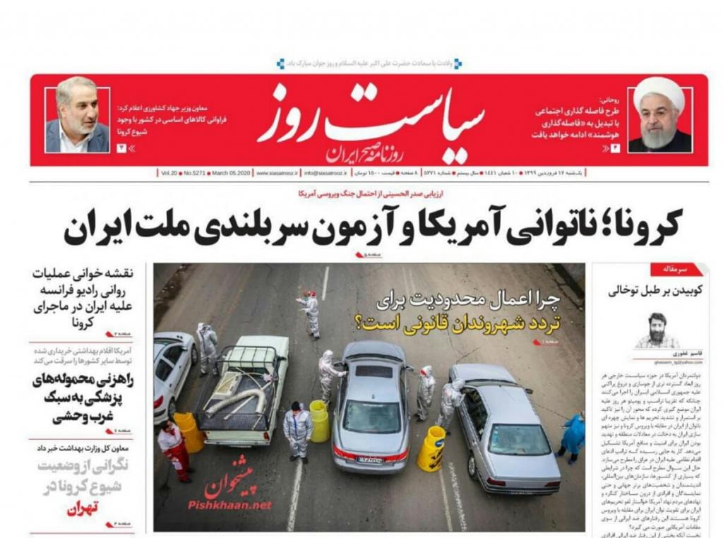 مانشيت إيران: قراءات في آلية تعاطي الحكومة الإيرانية مع جائحة كورونا 5