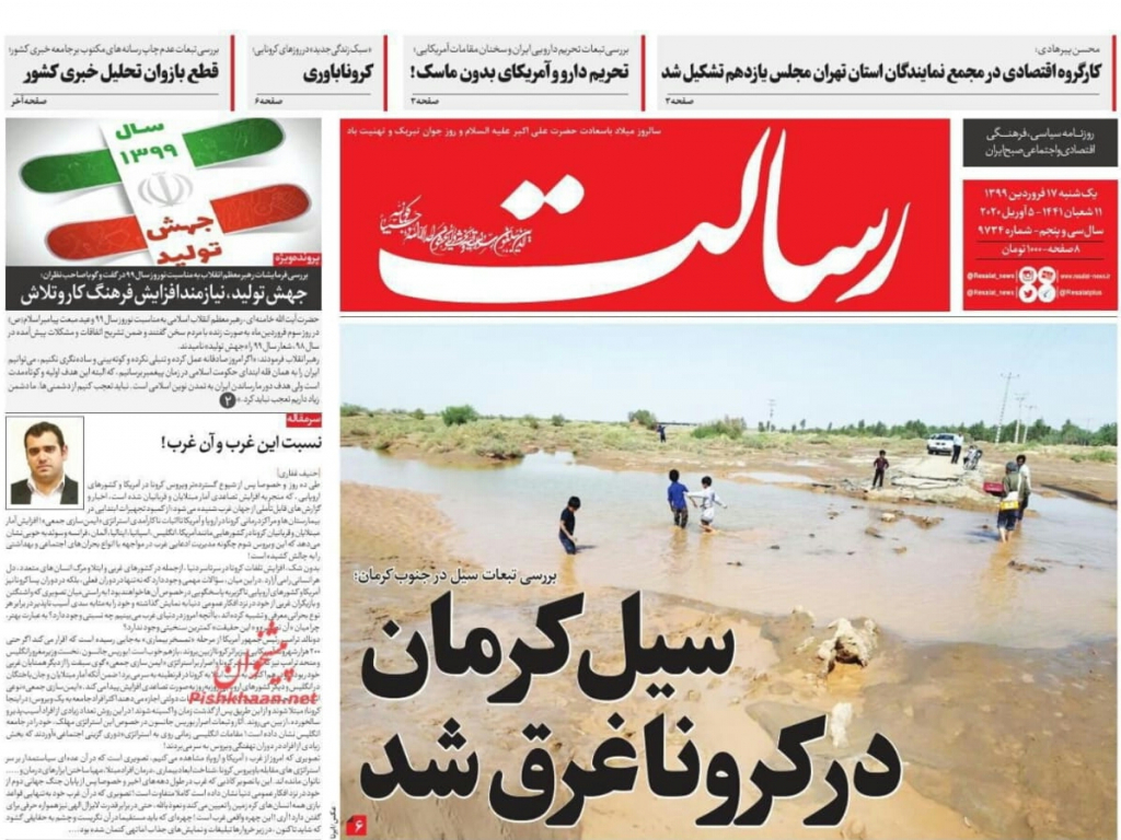 مانشيت إيران: قراءات في آلية تعاطي الحكومة الإيرانية مع جائحة كورونا 4