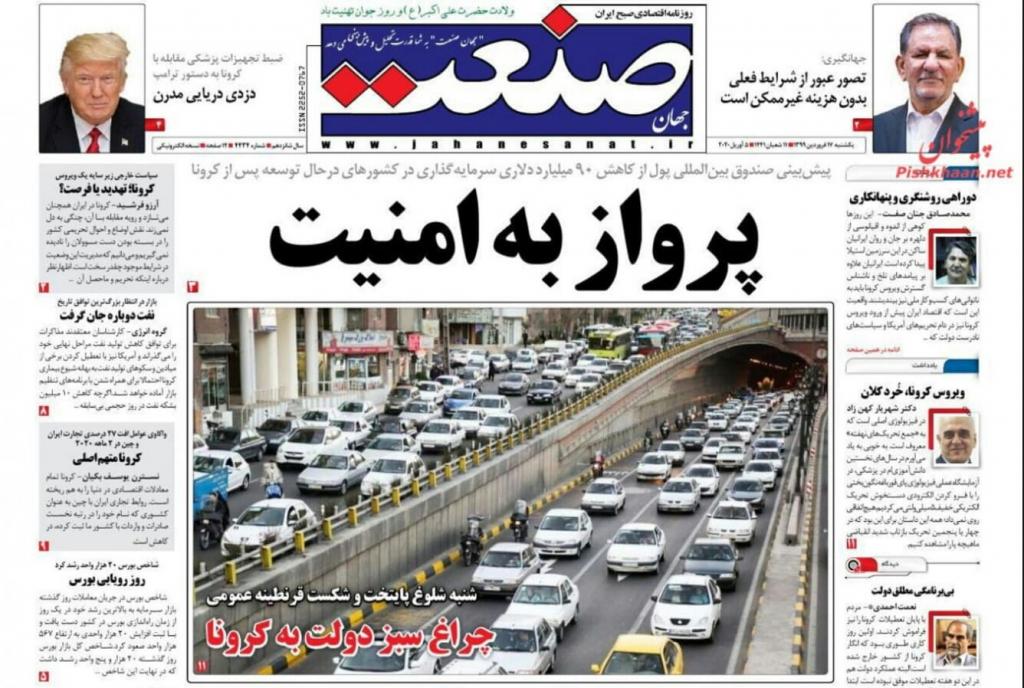 مانشيت إيران: قراءات في آلية تعاطي الحكومة الإيرانية مع جائحة كورونا 2
