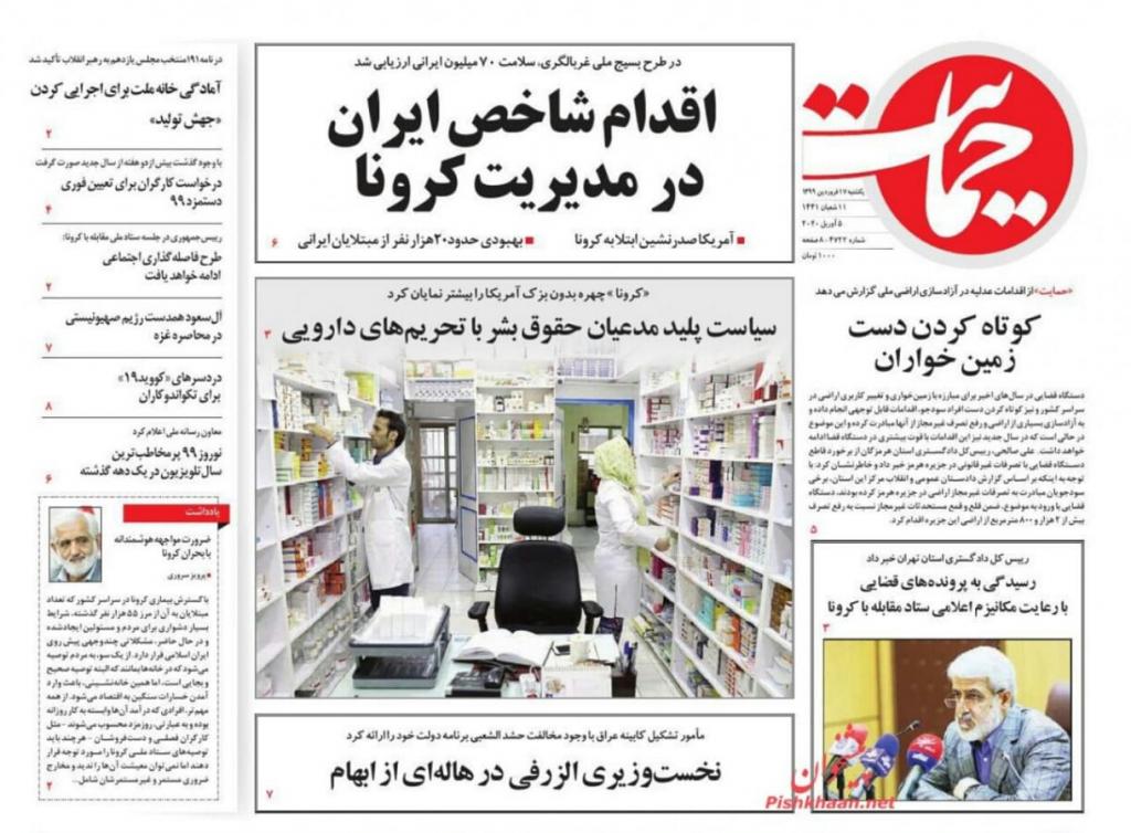 مانشيت إيران: قراءات في آلية تعاطي الحكومة الإيرانية مع جائحة كورونا 3