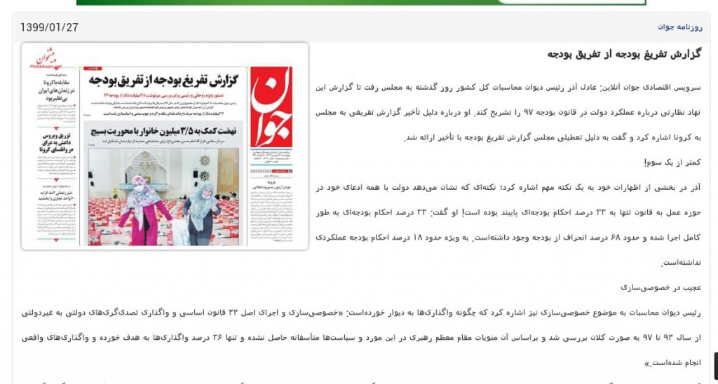 مانشيت إيران: أرقام رسمية تكشف هدرا كبيرا في موازنة إيران قبل عامين 9