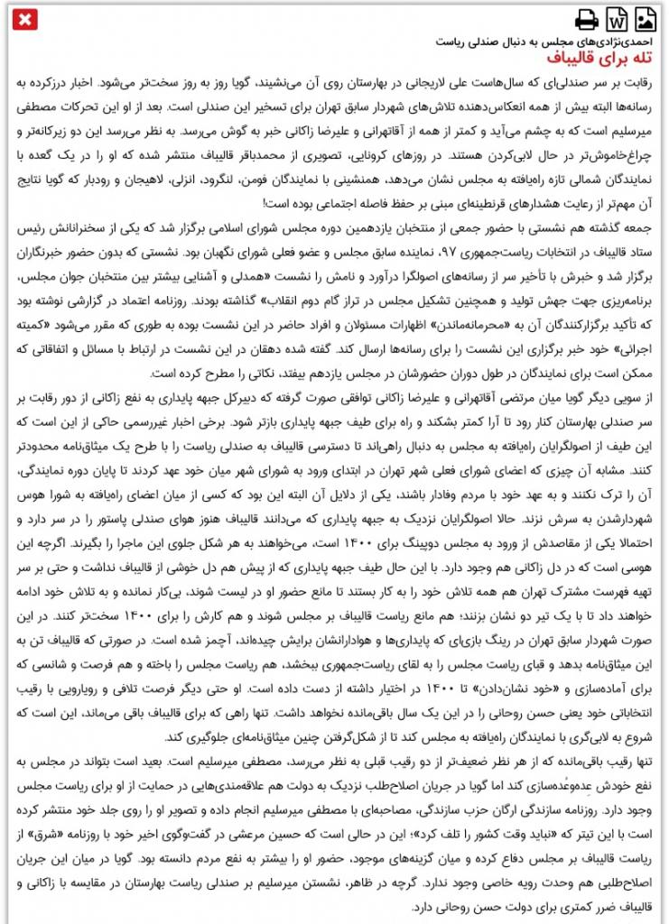 مانشيت إيران: أرقام رسمية تكشف هدرا كبيرا في موازنة إيران قبل عامين 11