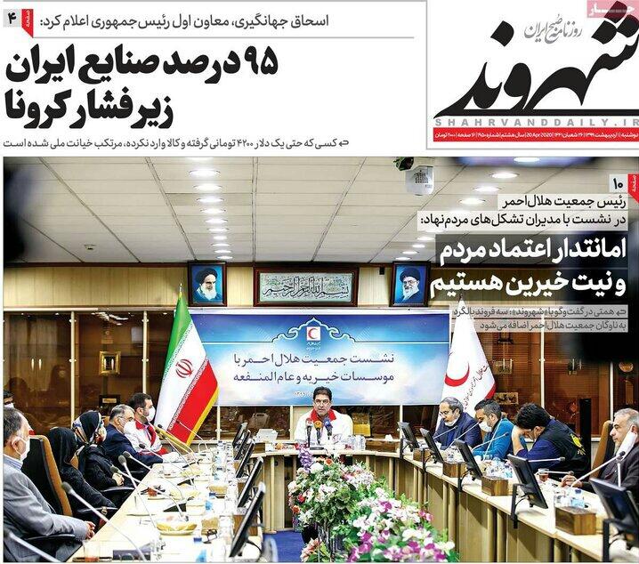 """مانشيت إيران: """"كورونا"""" يضع الأهالي في مواجهة مع المؤسسات التعليمية الخاصة… وماذا عن أسعار سوق الإيجار؟ 11"""