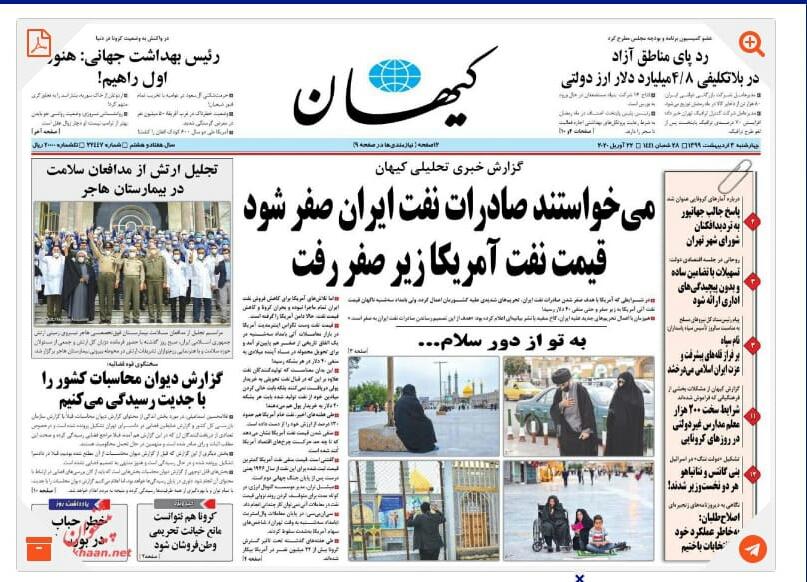 مانشيت إيران: استقرار سوق الأسهم اﻹيراني في ظل انهيار أسعار النفط عالميا 7