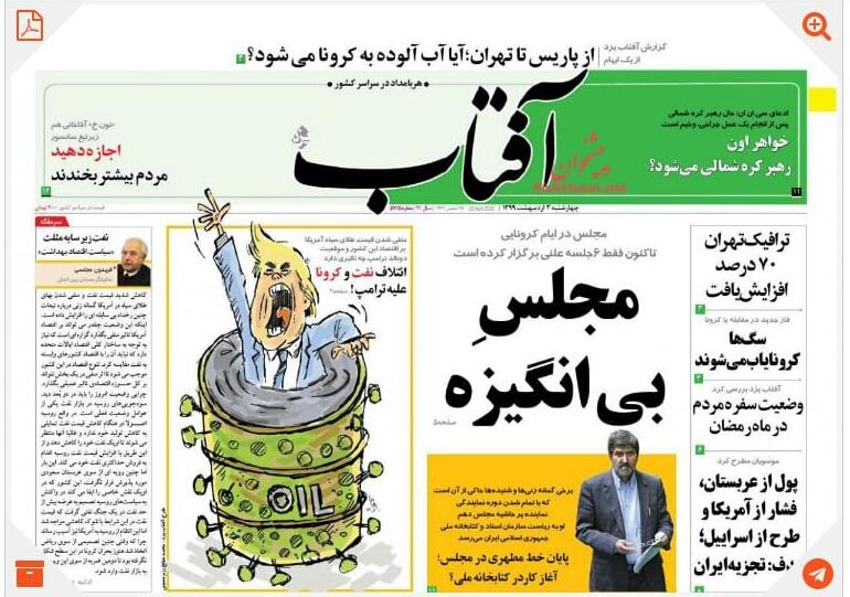 مانشيت إيران: استقرار سوق الأسهم اﻹيراني في ظل انهيار أسعار النفط عالميا 2