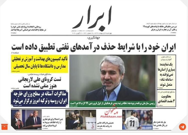 مانشيت إيران: استقرار سوق الأسهم اﻹيراني في ظل انهيار أسعار النفط عالميا 3