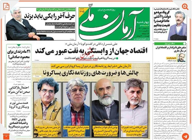 مانشيت إيران: استقرار سوق الأسهم اﻹيراني في ظل انهيار أسعار النفط عالميا 1