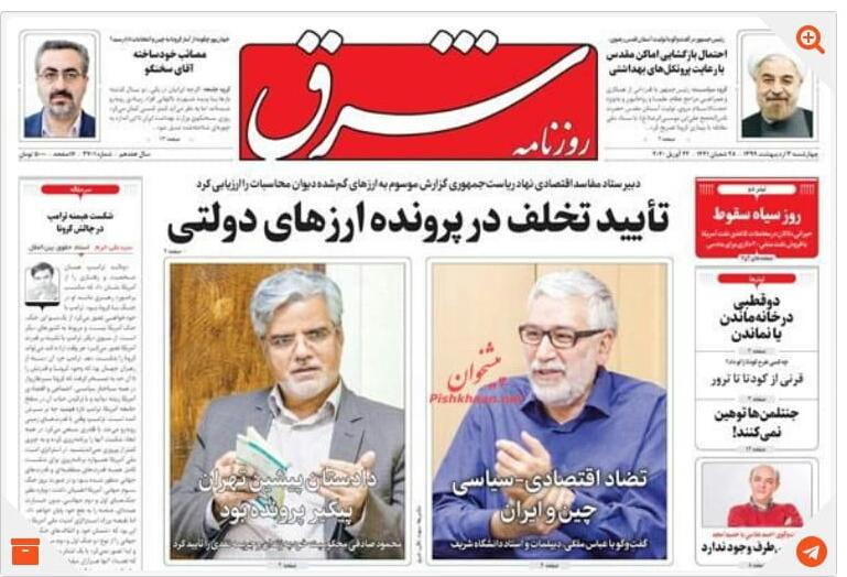 مانشيت إيران: استقرار سوق الأسهم اﻹيراني في ظل انهيار أسعار النفط عالميا 5
