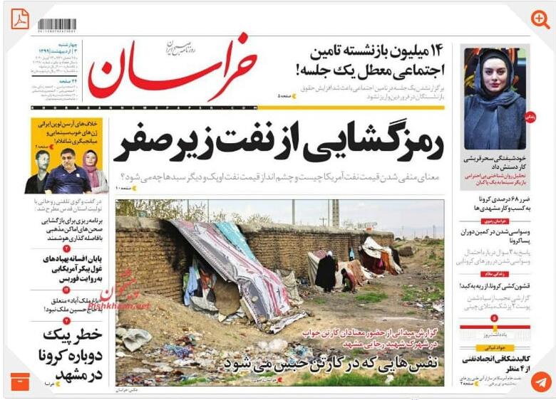 مانشيت إيران: استقرار سوق الأسهم اﻹيراني في ظل انهيار أسعار النفط عالميا 4