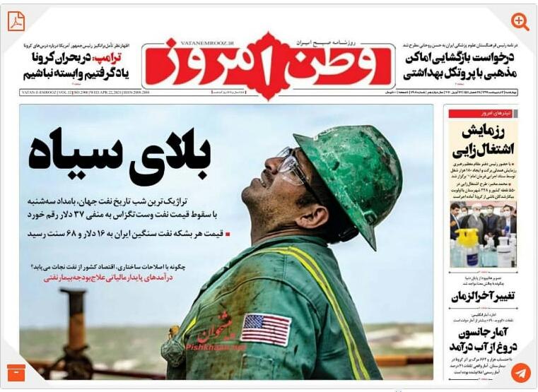 مانشيت إيران: استقرار سوق الأسهم اﻹيراني في ظل انهيار أسعار النفط عالميا 8
