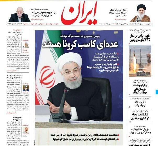 مانشيت إيران: الحرس الثوري الإيراني يُشاهد العالم من الفضاء 8