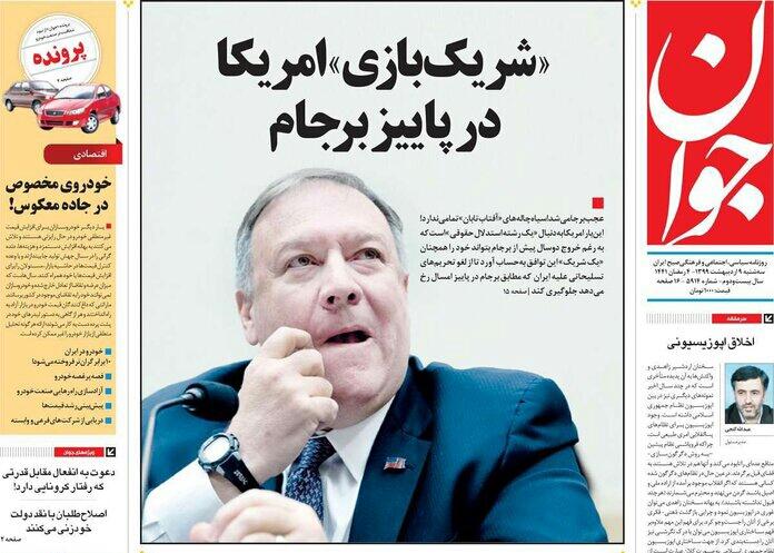 مانشيت إيران: القوات المسلحة الإيرانية تحذّر واشنطن وحلفائها في المنطقة 2