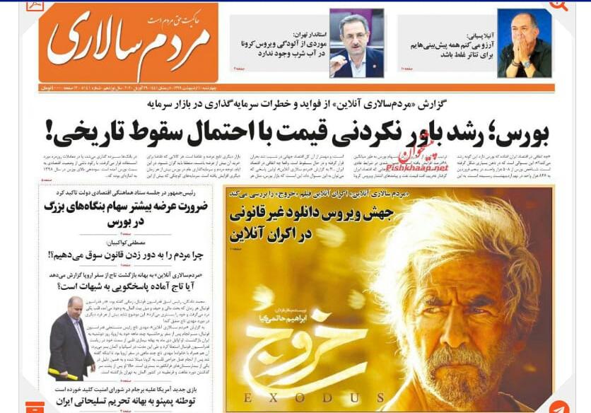 مانشيت إيران: الإصلاحيون وأزمة التجديد 7