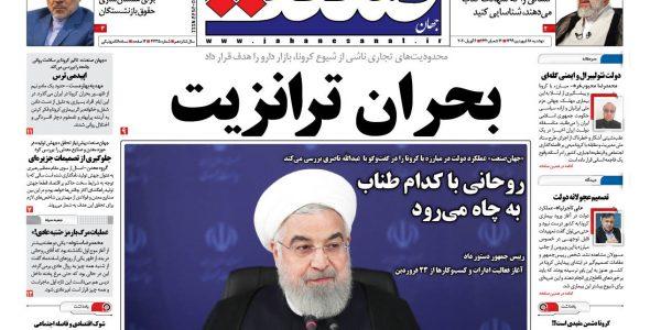 مانشيت إيران: معاناة عمال المياومة بين أرباب العمل وكورونا 8