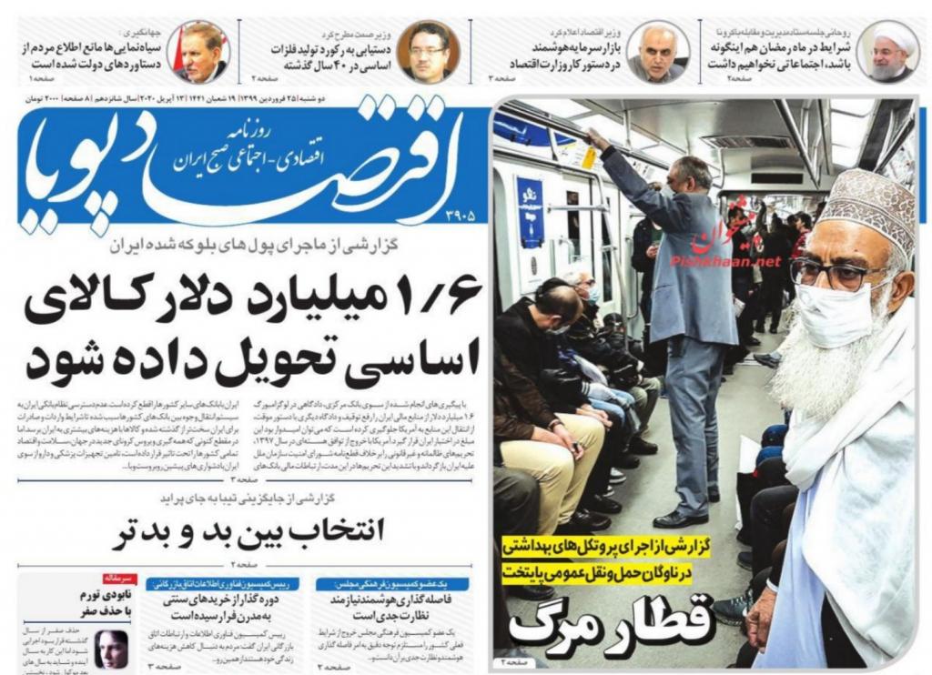 مانشيت إيران: توقعات لمرحلة ما بعد كورونا في إيران 3